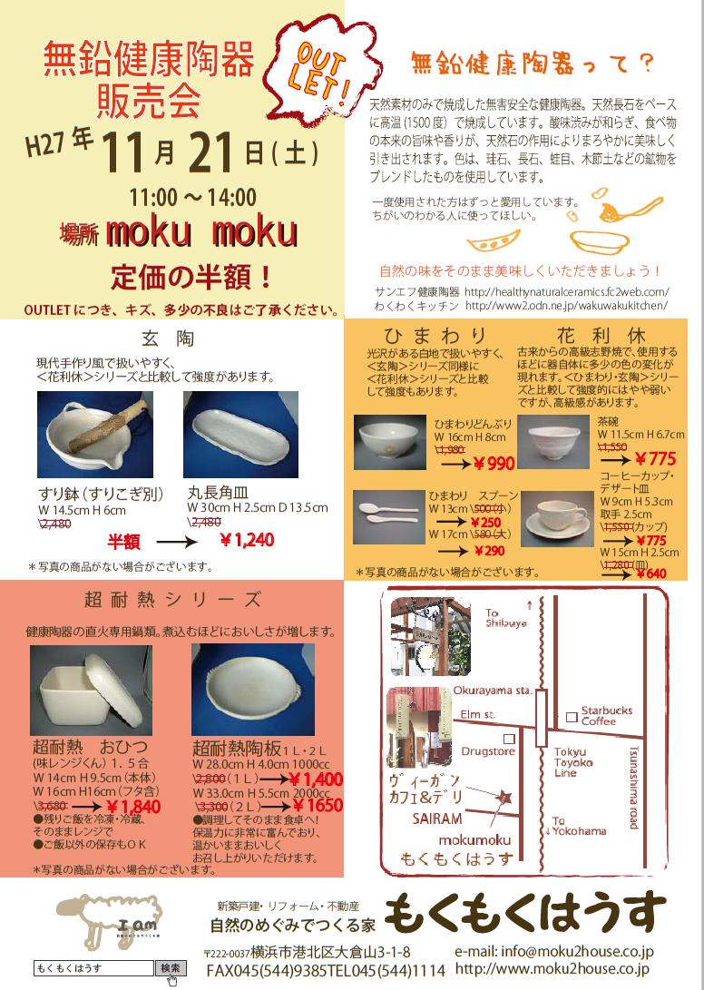 H27.11.21(土) 無鉛健康陶器販売会  @mokumoku