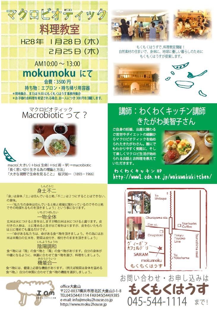 H28.1.28(木) マクロビオティック料理教室 @mokumoku