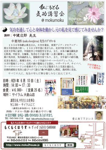 H29.6.10 (土) 中健次郎先生講習会 @mokumoku