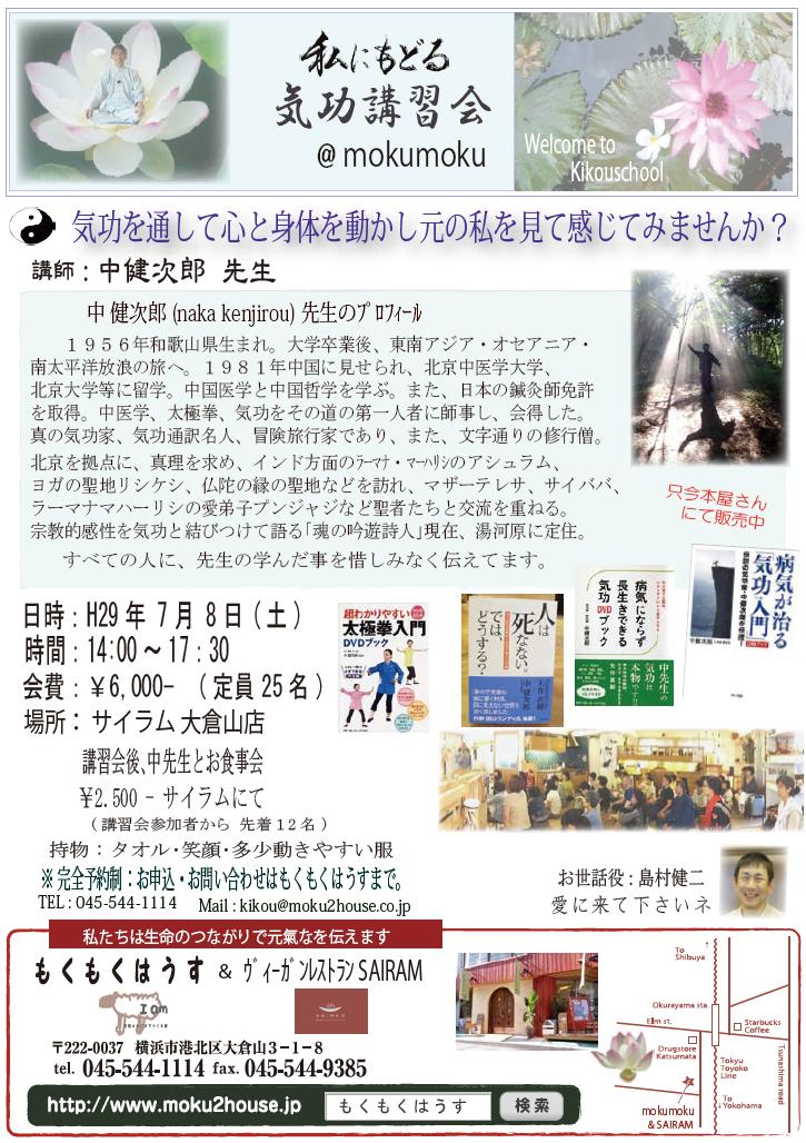 H29.7.8 (土) 中健次郎先生講習会 @mokumoku
