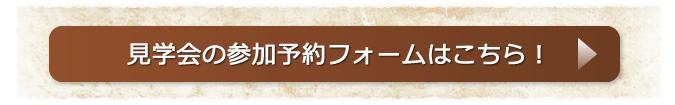 btn_kengaku_on.jpg