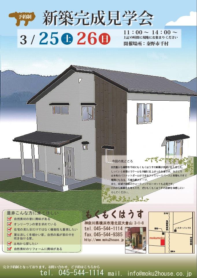H29年3月 25・26 (土・日)  新築完成見学会 @秦野