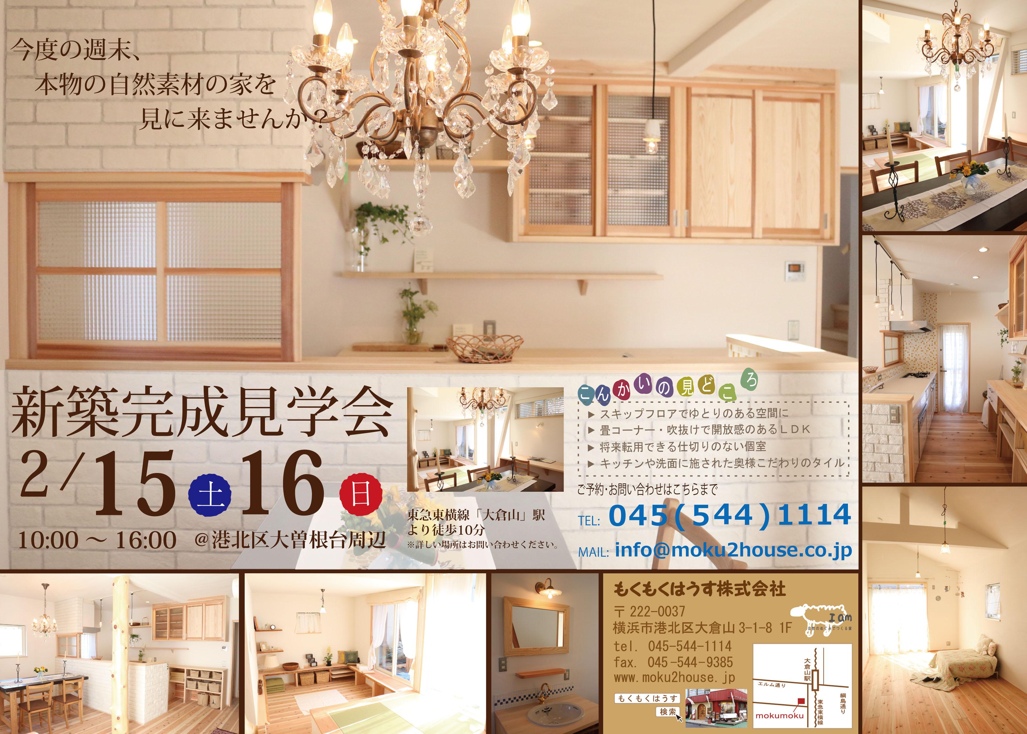 H26.2.15・16(土)・(日) 新築完成見学会