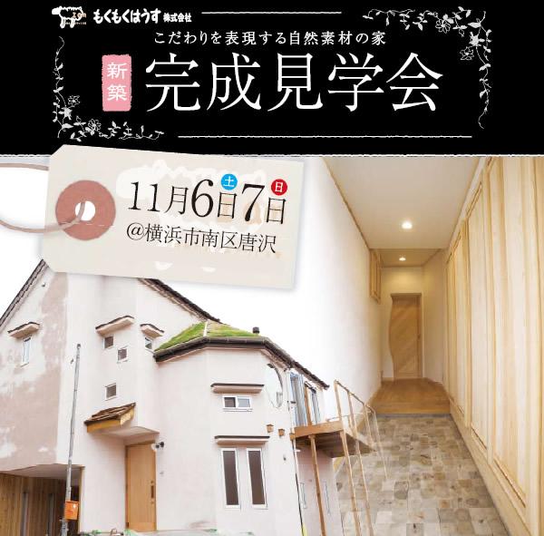 新築完成見学会in横浜市南区唐沢