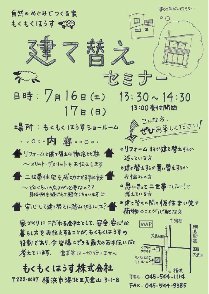 建替えセミナー 7/16・17
