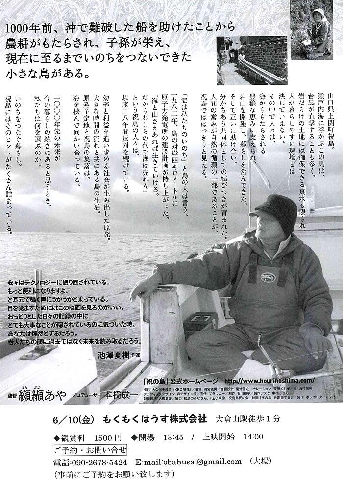 「祝の島(ほうりのしま)」映画鑑賞会