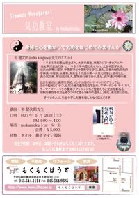 5/21 中先生気功講習会