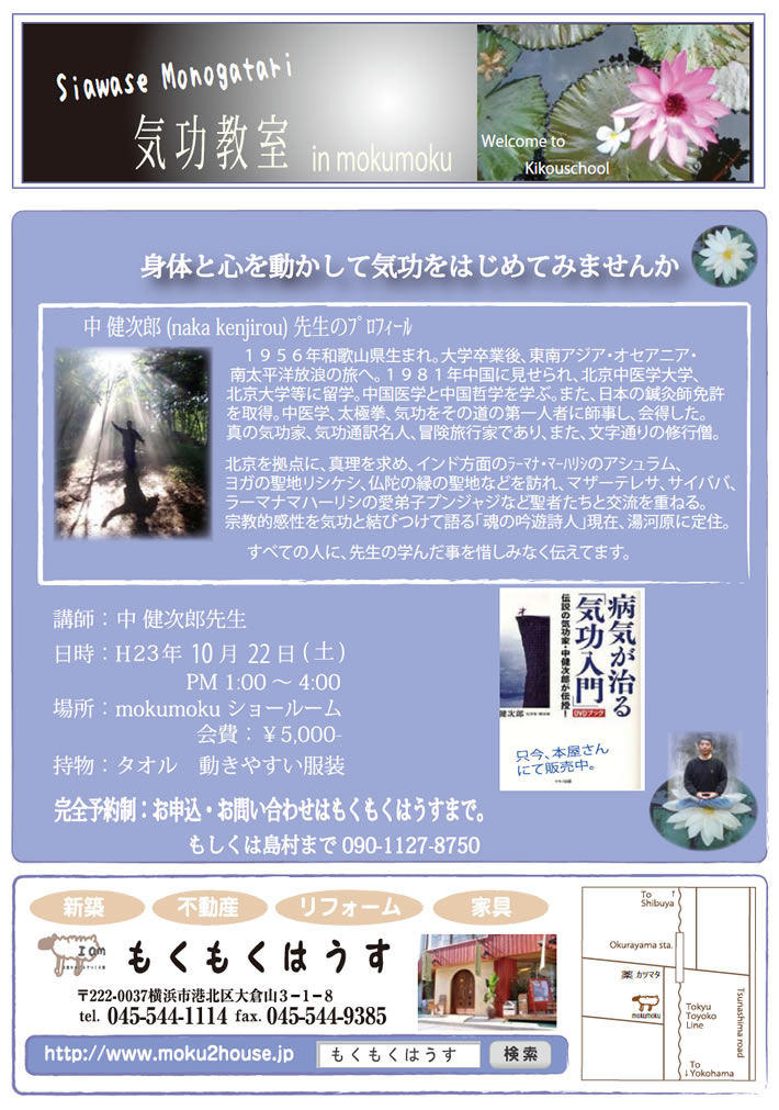 中健次郎先生の気功教室 H23年10月22日