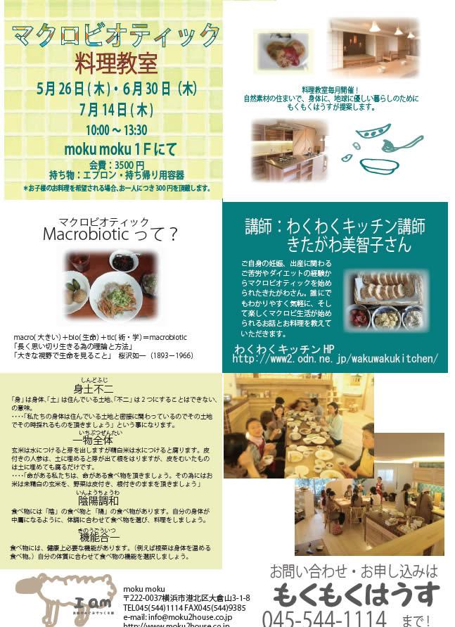 5/26 ・ 6/30 ・ 7/14 マクロビ料理教室
