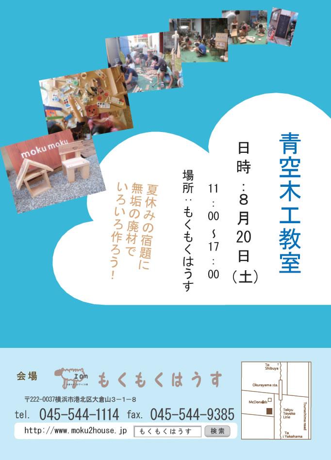青空木工教室 8/20
