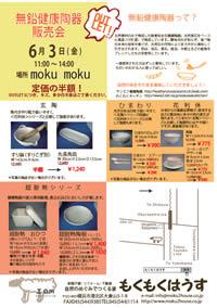 健康陶器販売販売会PDF