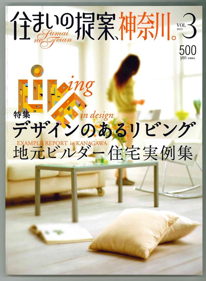 住まいの提案、神奈川。Vol.3に掲載されました!