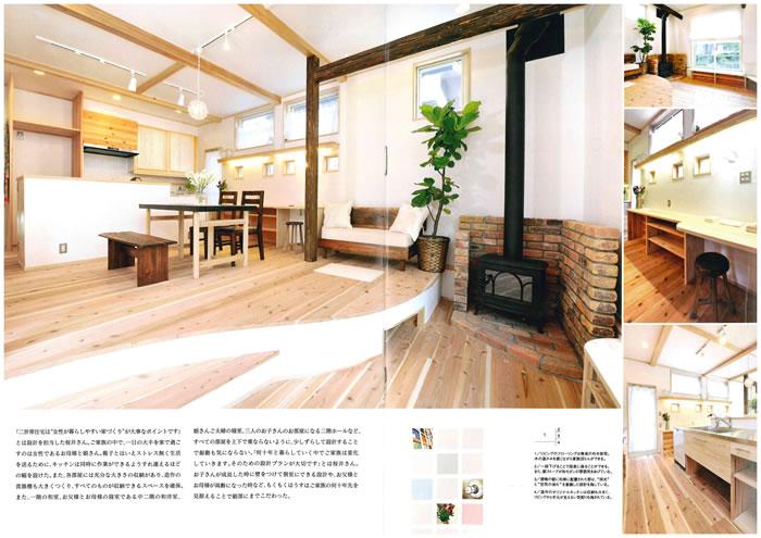 住まいの提案、神奈川。Vol.3