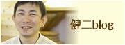健二blog