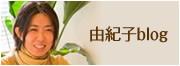 由紀子blog
