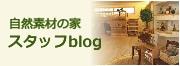 自然素材の家設計人blog