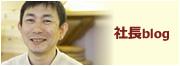社長blog