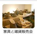 家具と雑貨販売会