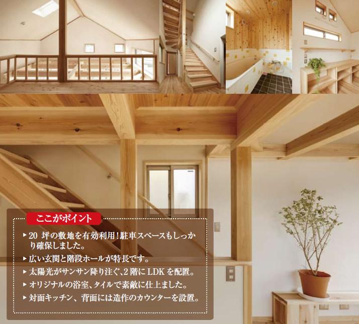 プレオープン見学会 港北区大倉山