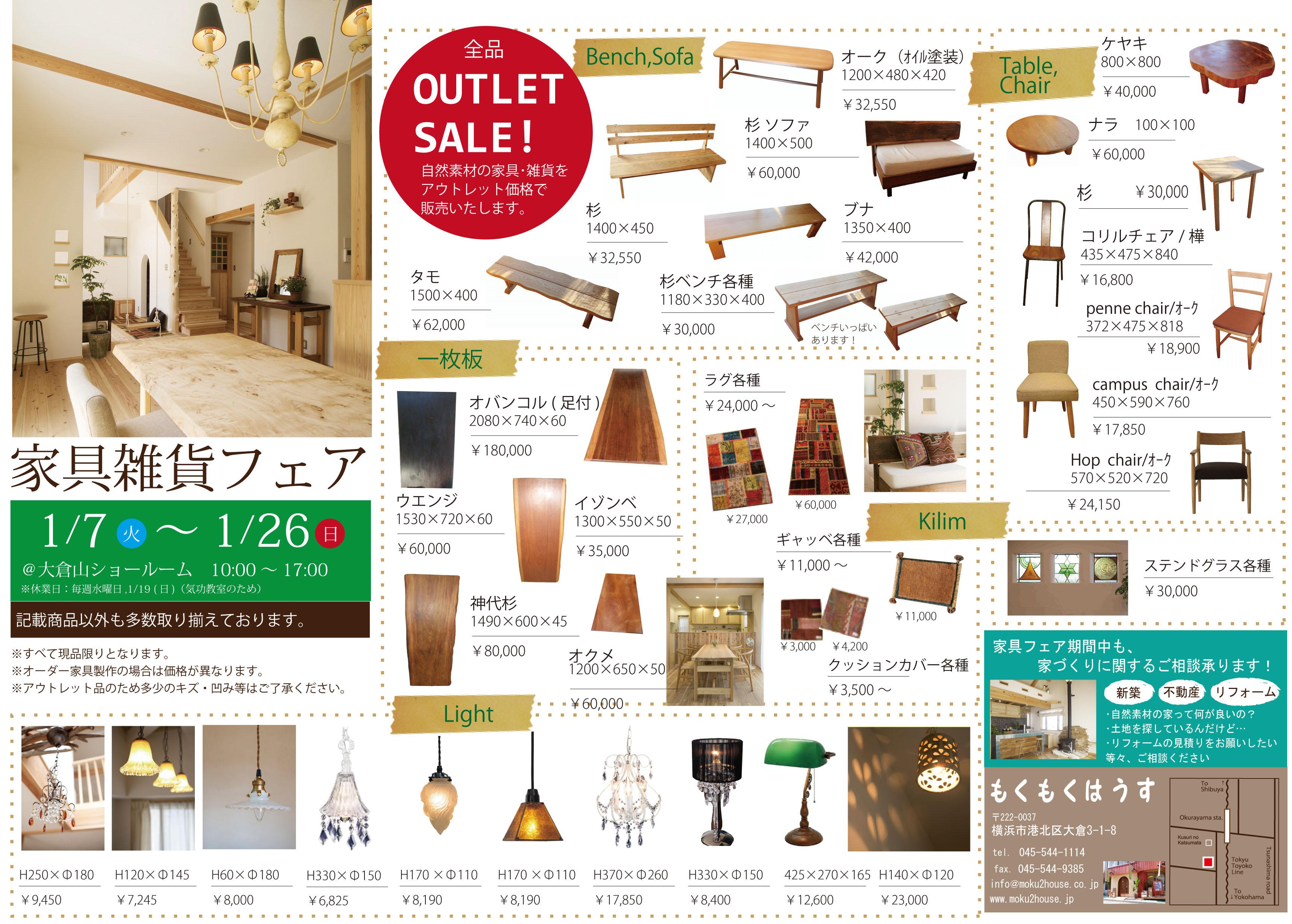 H26.1.7(火)~1.26(日)家具・雑貨フェア