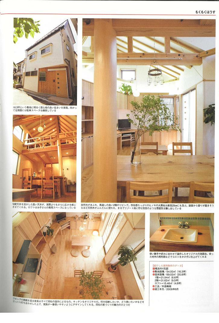 「神奈川で家を建てる」の掲載