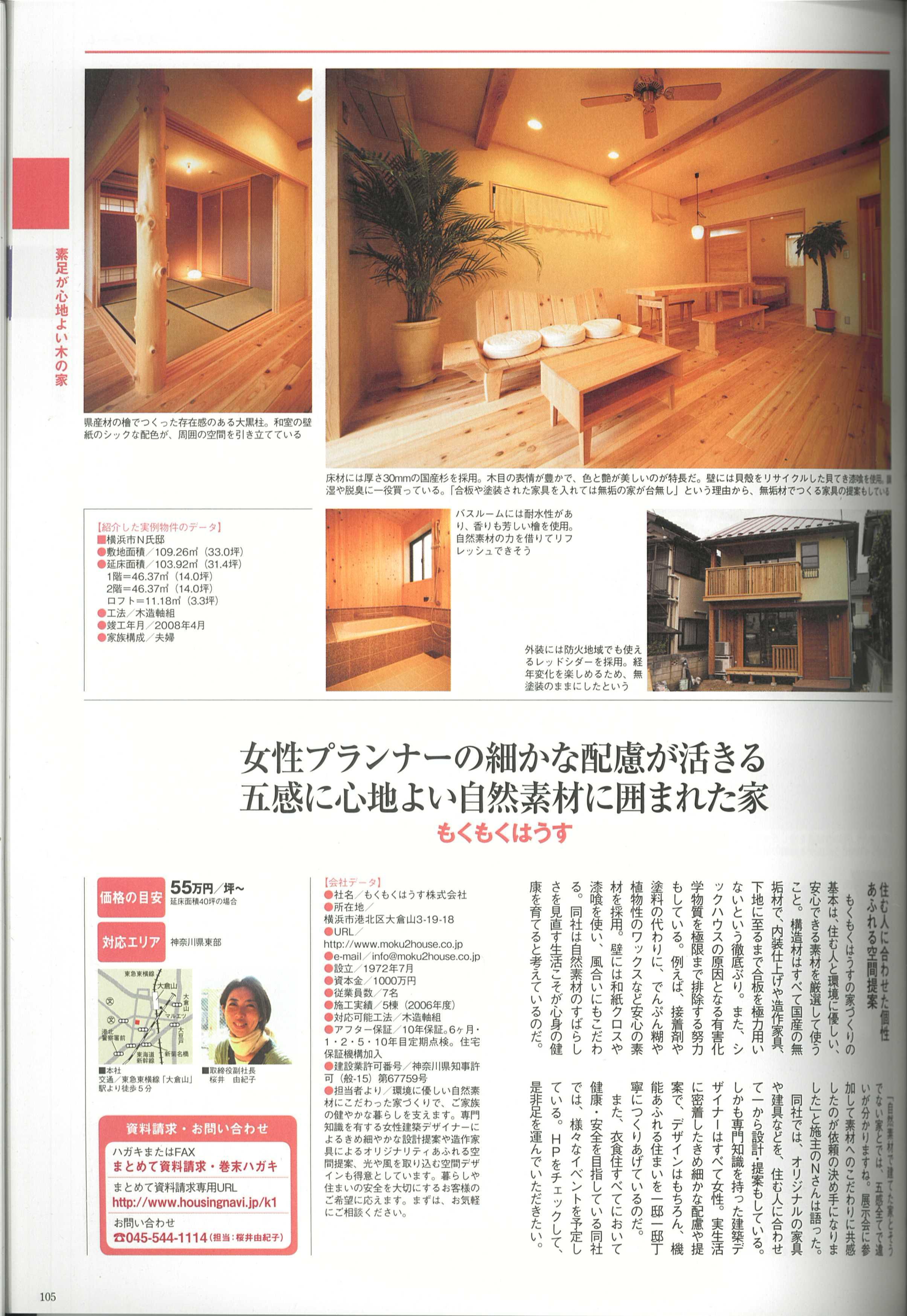 神奈川で家を建てる