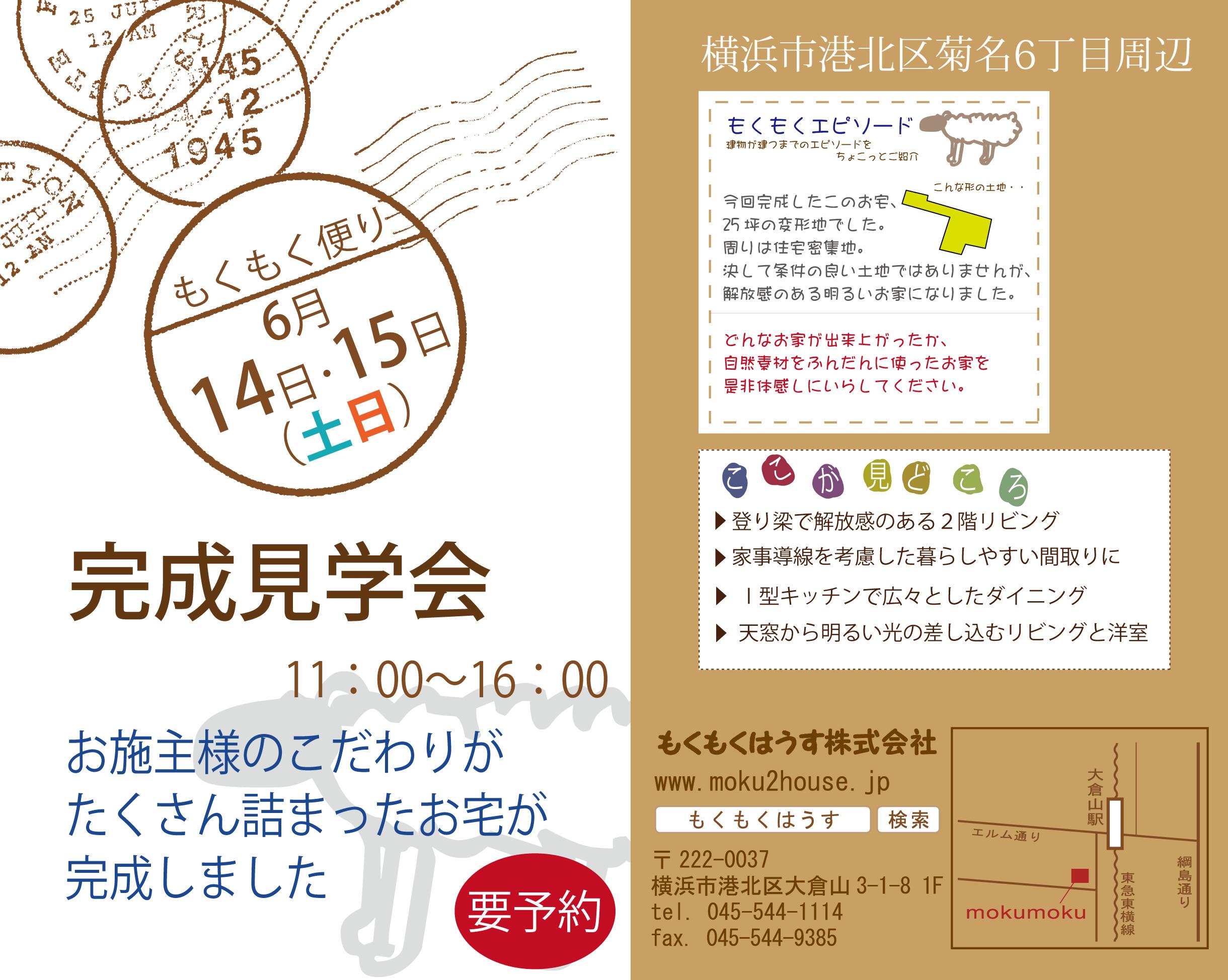 H26.06.14(土)・15(日) 新築完成見学会
