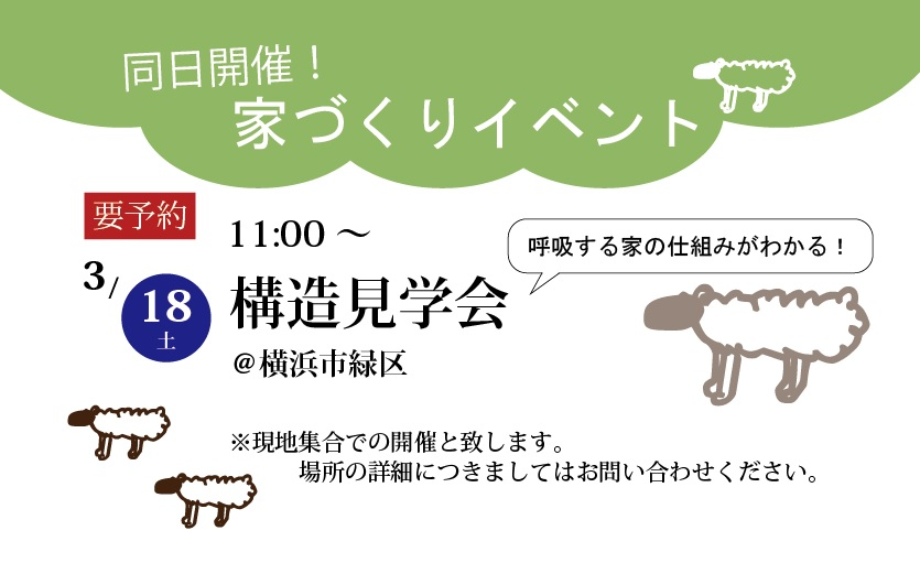 H29.3.18(土)構造見学会@緑区