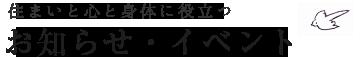 お知らせ・イベント