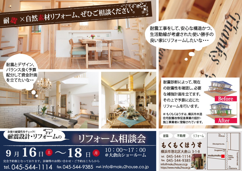 H29.9.16-18(土-月) 耐震×自然素材リフォーム相談会