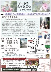 H29.9.13 (水) 中健次郎先生講習会 @大倉山記念館 ホール