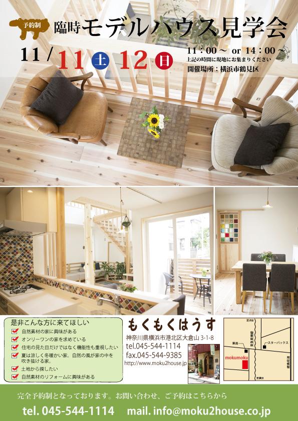 H29.11.11・12(土日)臨時モデルハウス見学会@横浜市鶴見区