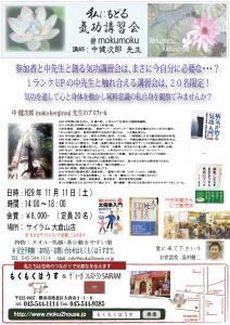 H29.11.11 (土) 中健次郎先生講習会 @mokumoku