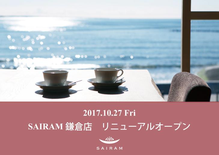 2017.10.27(金) サイラム鎌倉店リニューアルオープン!