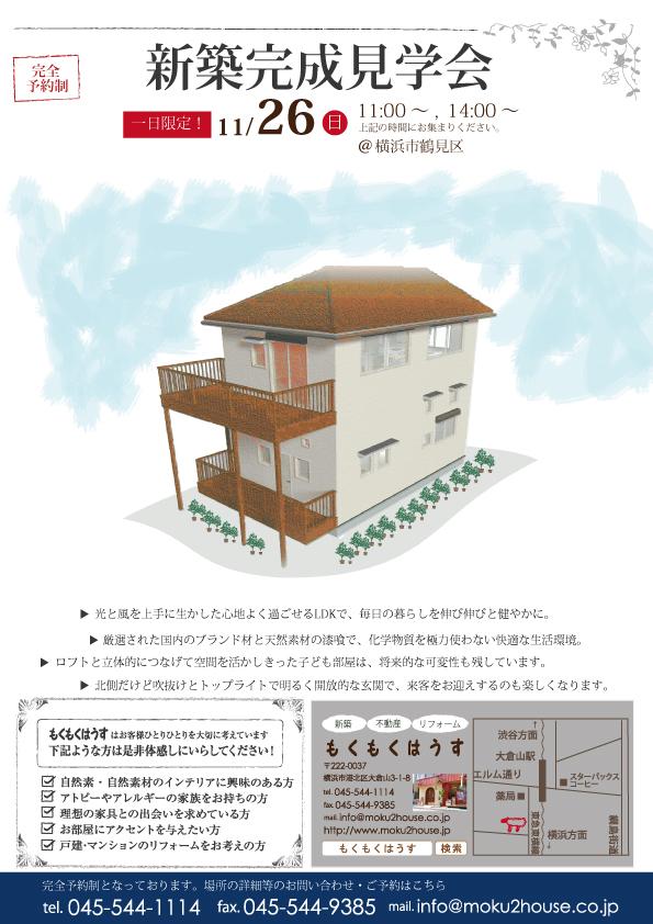 H29.11.26(日)新築完成見学会@横浜市鶴見区