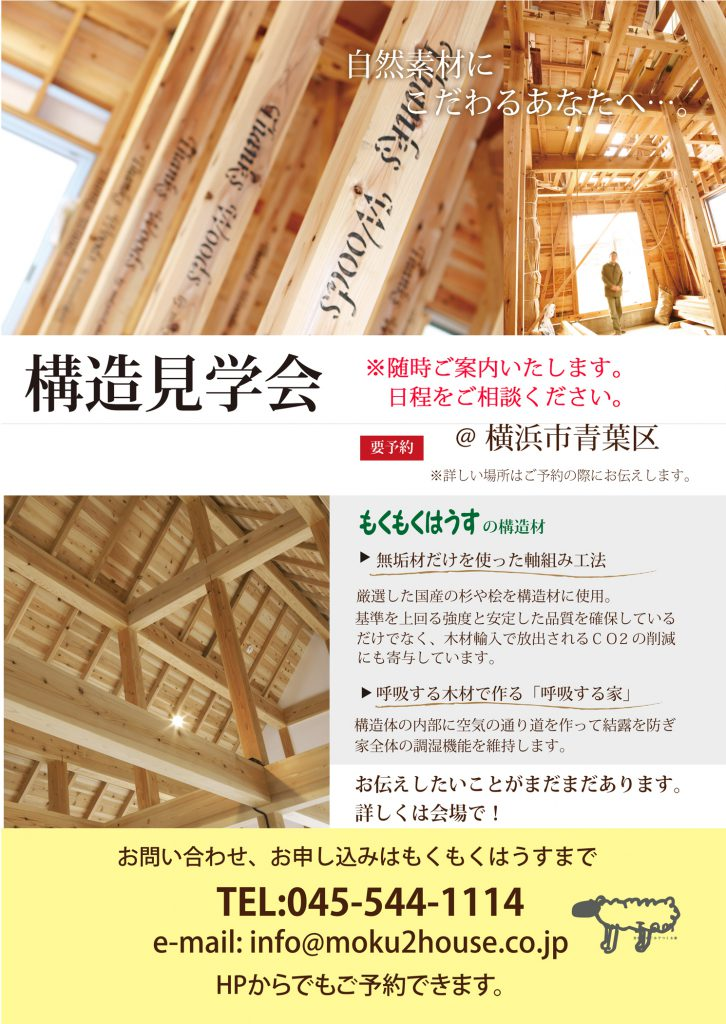 H29.11月開催!構造見学会@横浜市青葉区