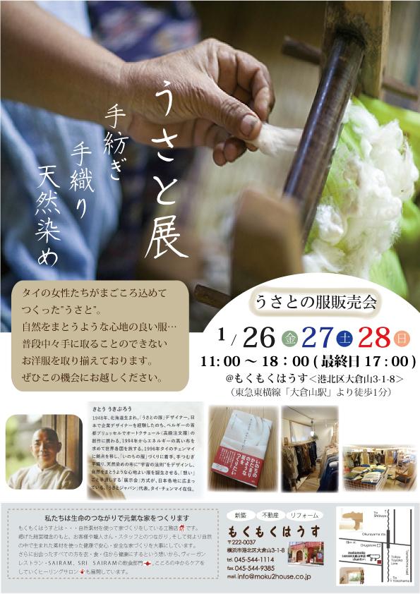 H30年1月26・27・28日 うさとの服展示販売会 @mokumoku