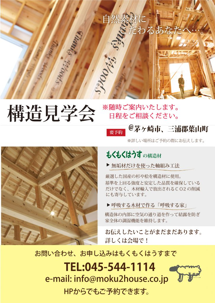 H30.1月開催!構造見学会@茅ヶ崎市、三浦郡葉山町