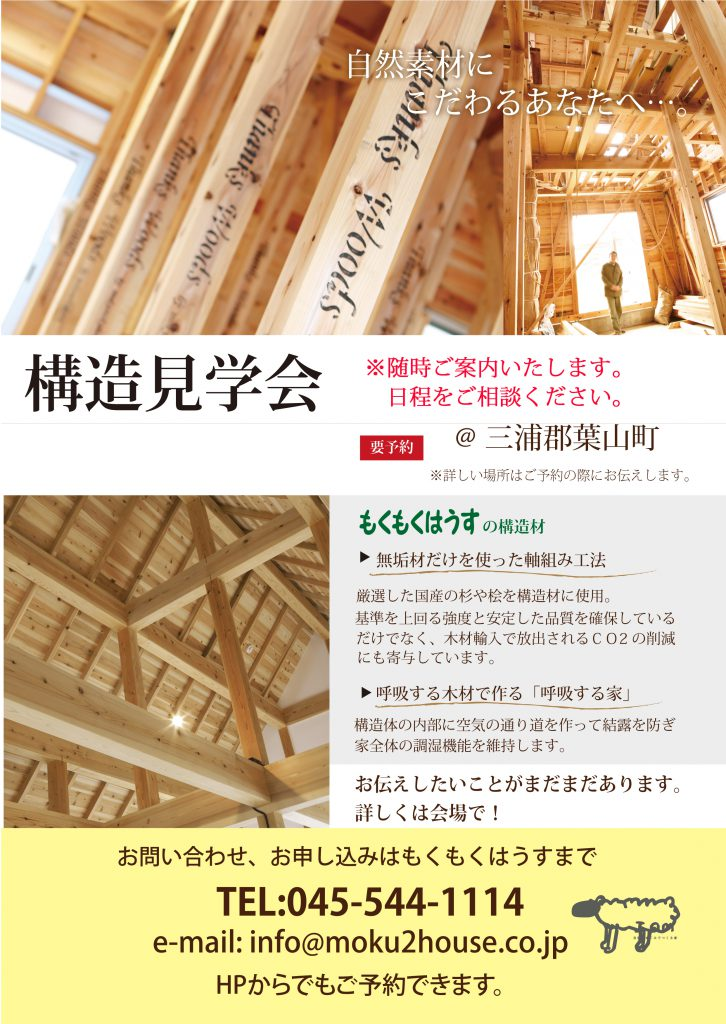 H29.12月開催!構造見学会@三浦郡葉山町