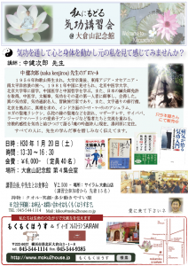 H30.1.20 (土) 中健次郎先生講習会 @大倉山記念館
