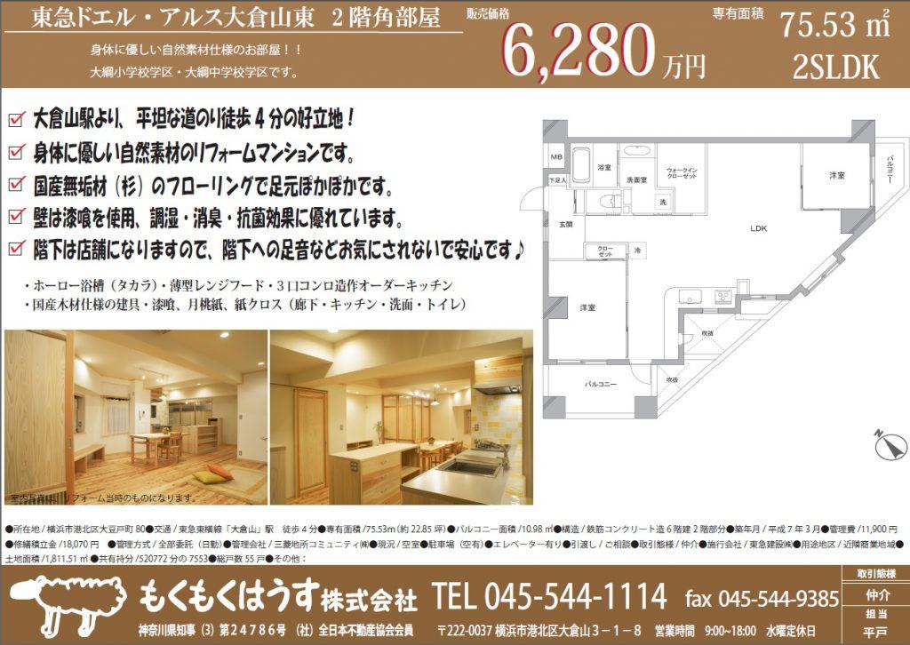 特選リフォームマンション【東急ドエルアルス大倉山東】