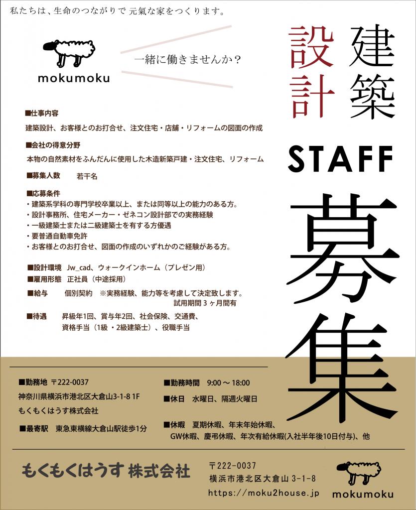 スタッフ募集(建築設計)