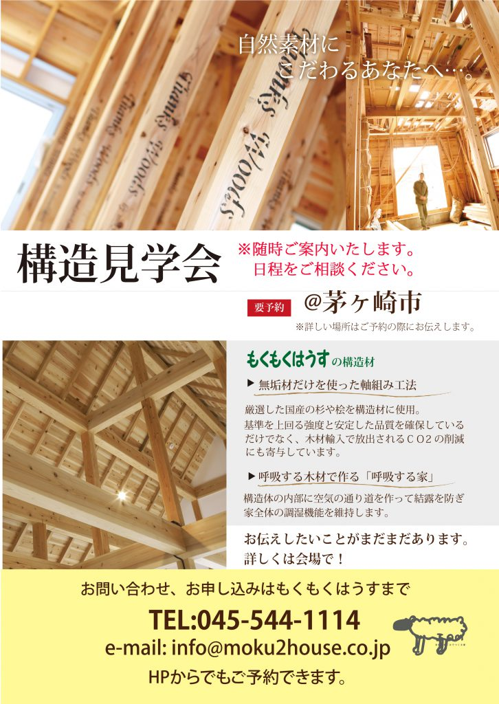 H30.2月開催!構造見学会@茅ヶ崎市