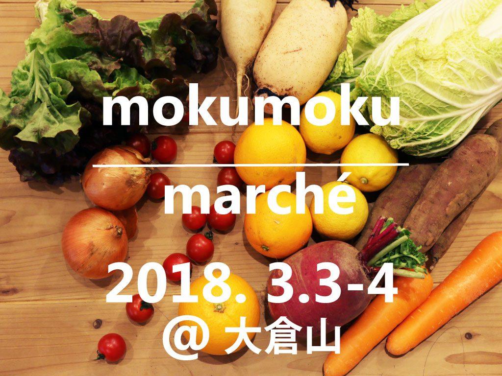 H30.3.3-4(土・日) mokumoku marché 開催!