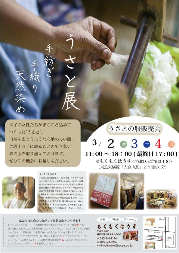 H30年3月2・3・4日 うさとの服展示販売会 @mokumoku