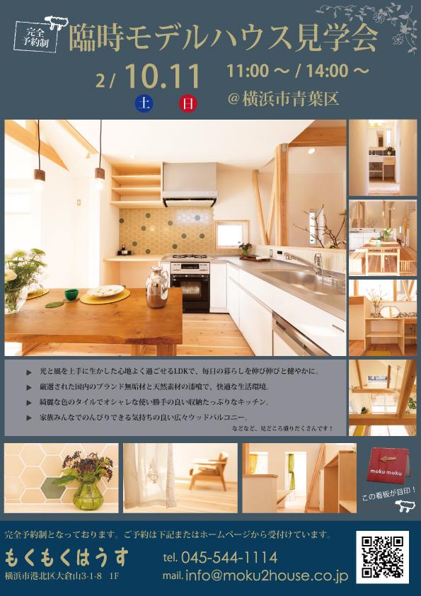 H30.2.10-11(土-日)臨時モデルハウス見学会@横浜市青葉区