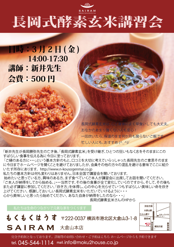 H30.3.2(金)長岡式酵素玄米講習会@サイラム大倉山本店