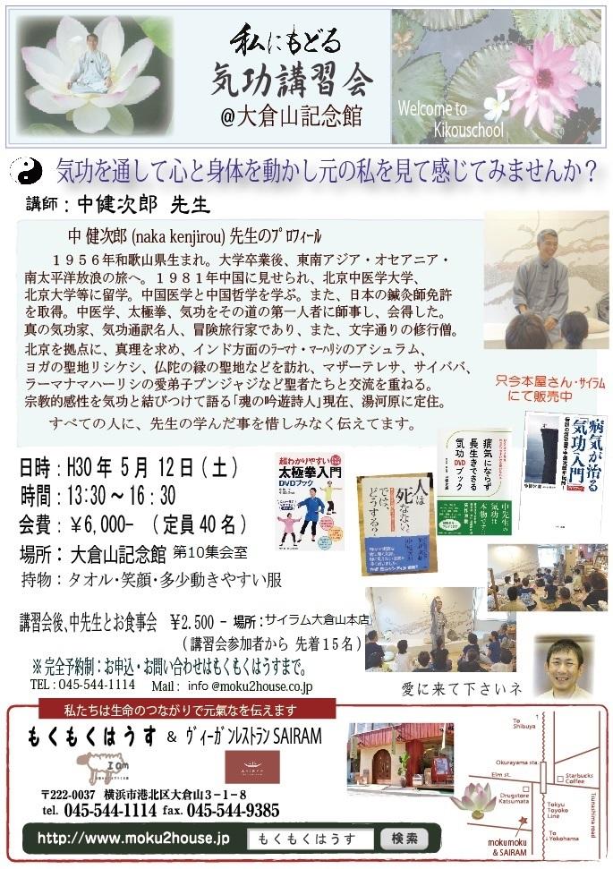 H30.5.12 (土) 中健次郎先生講習会 @大倉山記念館
