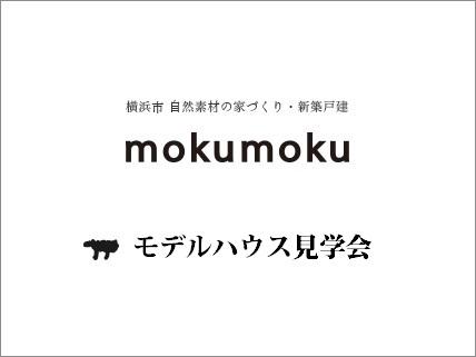 【今月公開終了】H30.6モデルハウス見学会@川崎市高津区