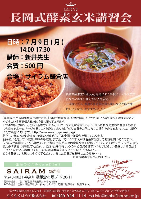 H30.7.9(月)長岡式酵素玄米つくり方講習会@サイラム鎌倉店